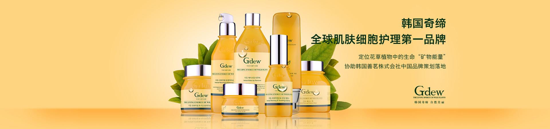 Gdew化妆品策划