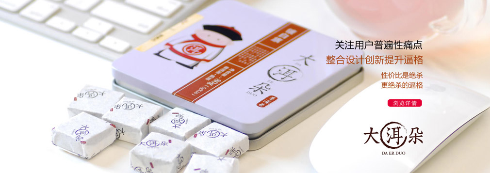 云南大洱朵   传统与时尚   做不一样的普洱茶