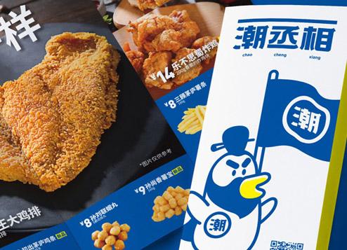 潮丞相鸡排店品牌设计