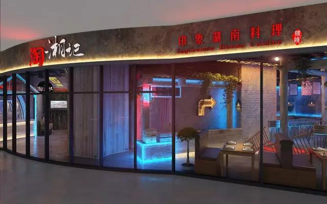 淘湘记-设计灵感主要来自于凤凰古城的湘菜餐厅