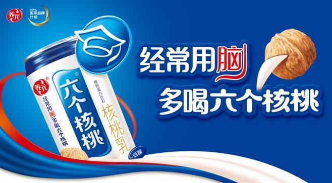 六个核桃:深耕核桃乳饮品市场!