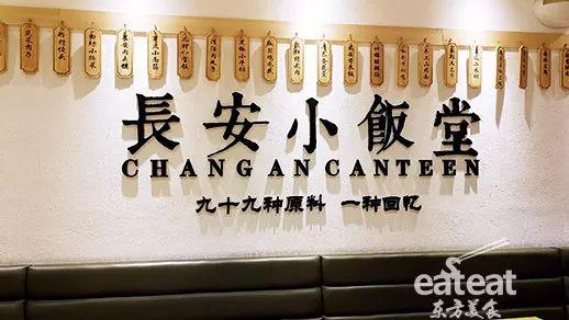 长安小饭堂:150平米日接700单,营销怎么做到的?