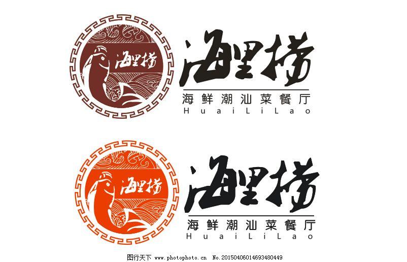 餐饮logo设计欣赏,餐厅logo设计-餐饮商标设计欣赏