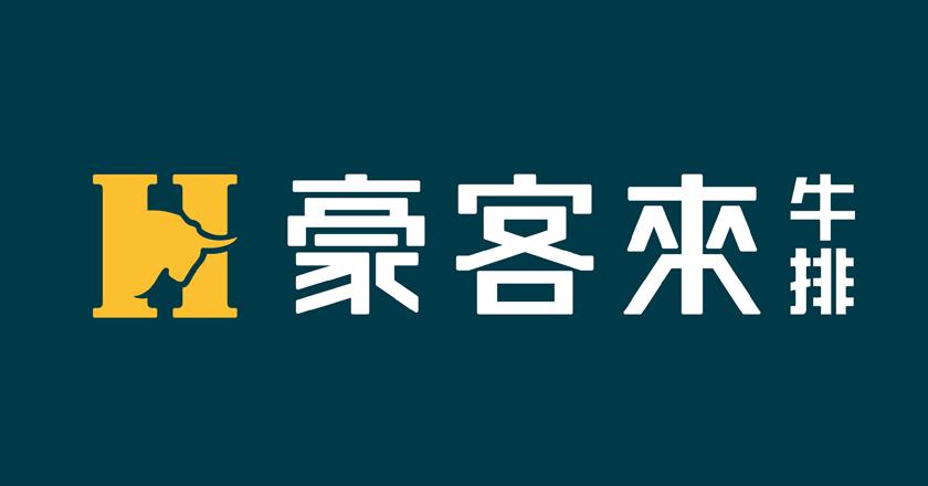 """西式餐饮连锁品牌""""豪客来牛排""""发布全新品牌LOGO_餐饮LOGO设计升级"""