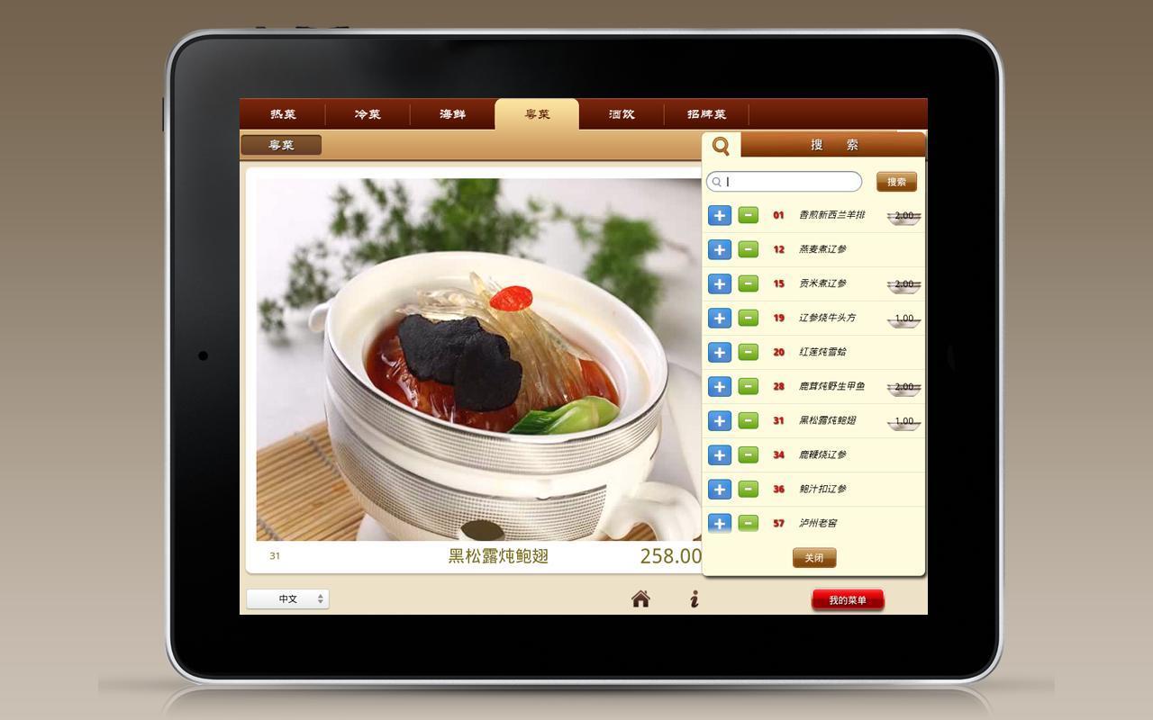 餐饮经营之设计篇:电子菜单可能是个坑