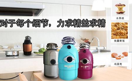 全派垃圾处理器_厨房垃圾处理器招商加盟_垃圾处理器加盟