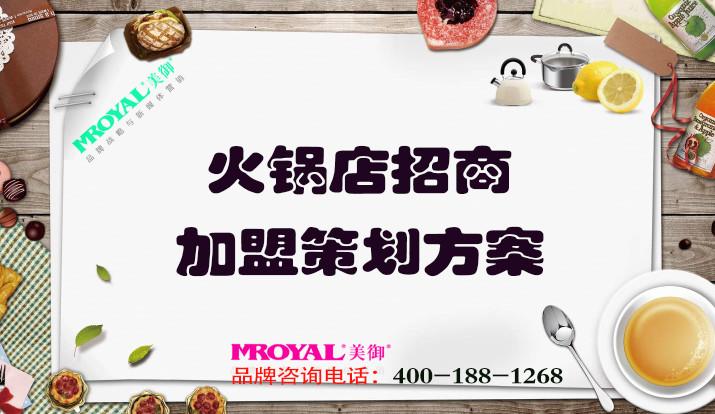 火锅店的招商加盟策划方案_餐饮连锁加盟策划_上海品牌