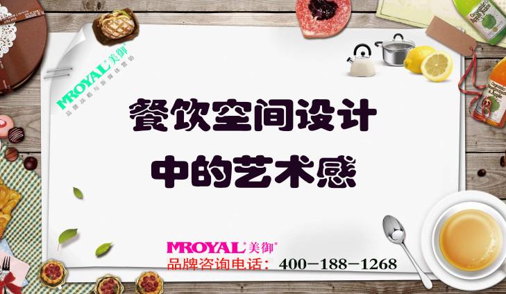 餐饮品牌设计之餐饮空间设计中的艺术感_上海营销策划公司