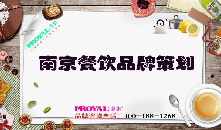 南京餐饮品牌策划怎么做好_餐饮品牌策划设计公司-美御VI设计