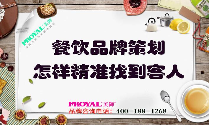 餐饮品牌策划:餐饮业怎样精准找到客人?获客