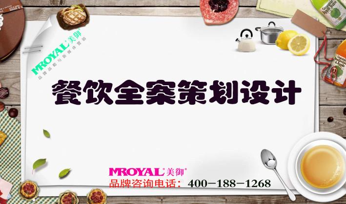餐饮全案策划设计-上海餐饮品牌策划设计公司