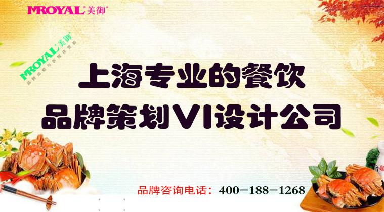 上海专业的餐饮品牌策划VI设计公司-餐饮品牌设计
