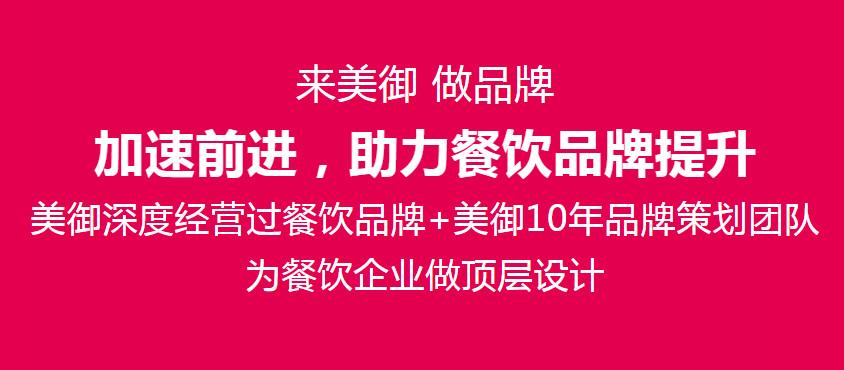 武汉餐饮品牌推广策划方案-餐饮品牌推广策略-美御品牌策划公司