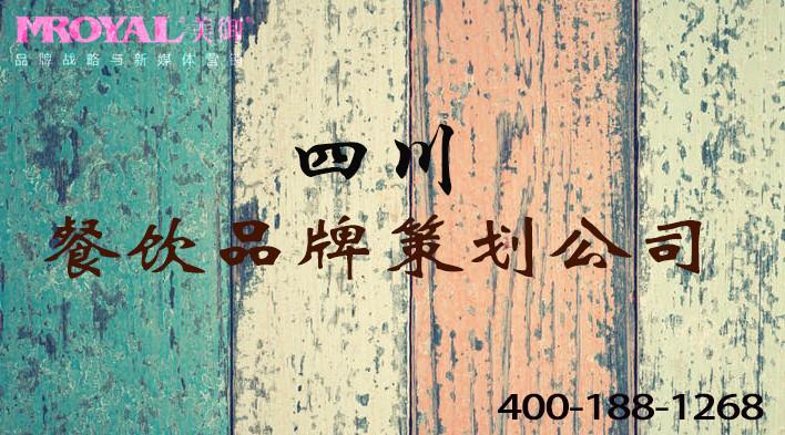 四川餐饮品牌策划如何做餐饮营销策划和产品品牌战略-餐饮策划公司