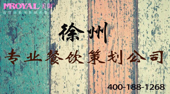 徐州餐饮品牌策划:专业餐饮策划公司的重要性-徐州餐饮营销策划公司