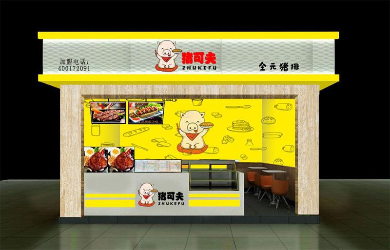 猪可夫招商加盟_特色小吃加盟_台湾特色小吃加盟