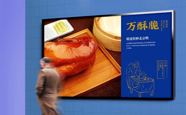 万酥脆烤鸭欧宝体育APP下载宣传广告牌2