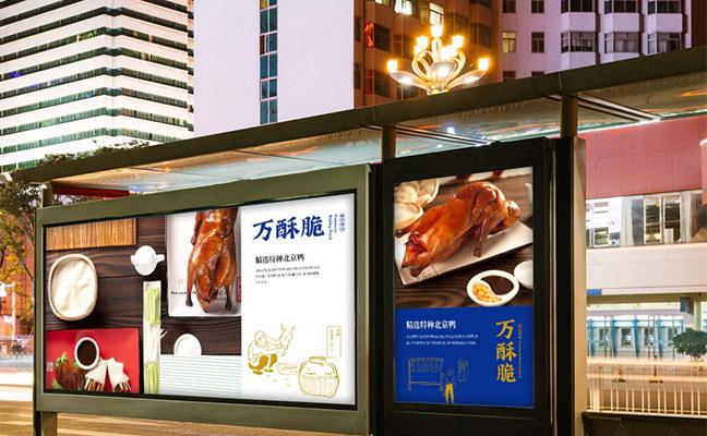 万酥脆烤鸭欧宝体育APP下载宣传广告牌3
