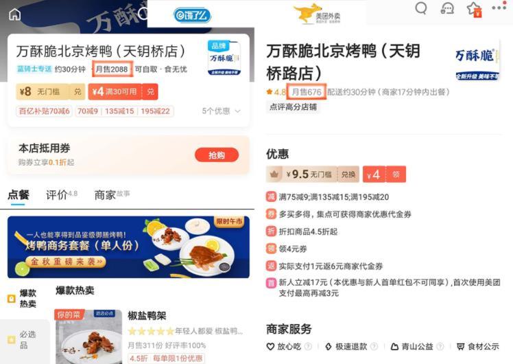 万酥脆北京烤鸭