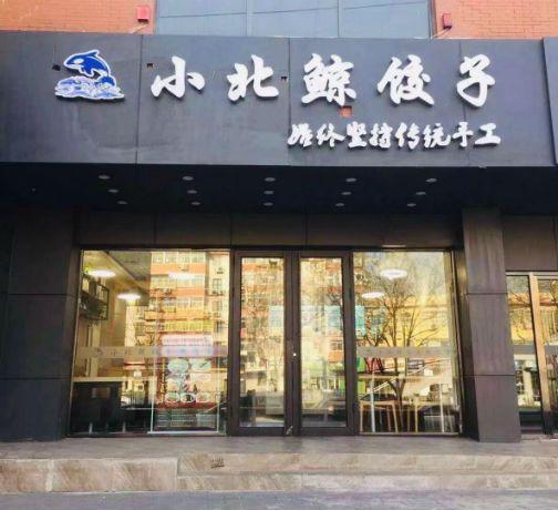 一品三笑3个月连关8店,南城香、小北鲸成接盘侠