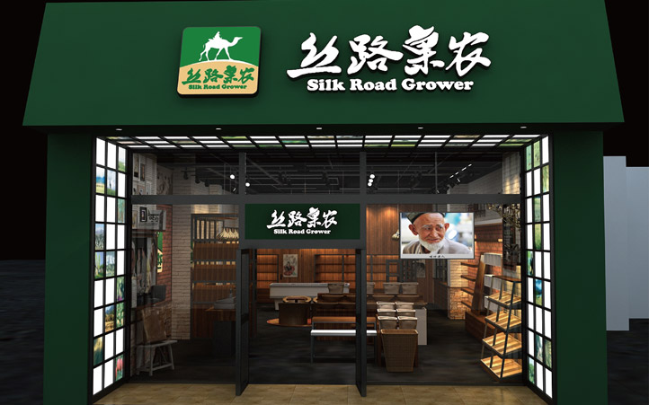 项目背景: 新疆石库门农业生态科技有限公司是上海(松江)企业在新疆(玛纳斯)投资的一家生产、销售有机绿色农特产品的专业公司,公司已科技驱动、应用生态系统的原理和科学的方法,通过合理利用当地自然资源和良好的生态系统,结合农户加合作社的生产模式,生产有机、绿色的农特产品。 新疆由于其得天独厚的地理优势,充分的光照和巨大的昼夜温差,使其生产的农特产品有着其他地区所不能比拟的优势,其品质在上海市场也有着很好的口碑,但如何在上海市场买到正宗质优的新疆农特产品却成为了难题。 正是看到这一市场需求,新疆石库门农业生态科