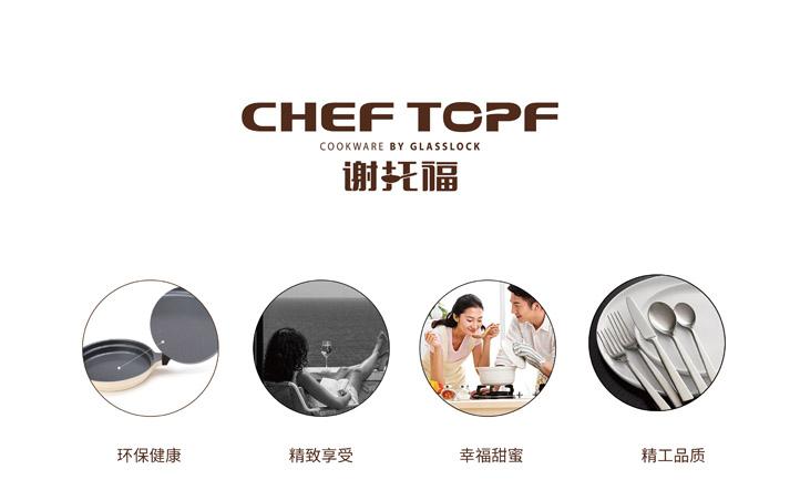 厨具logo设计