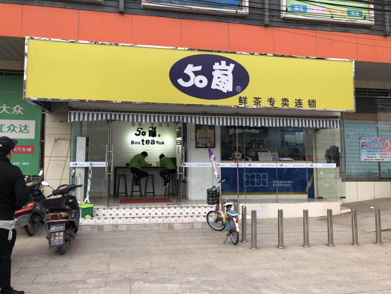 50岚鲜茶