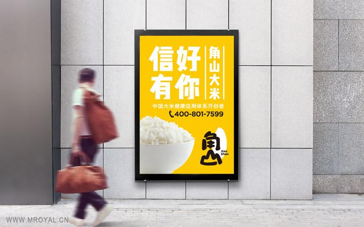 大米营销策划