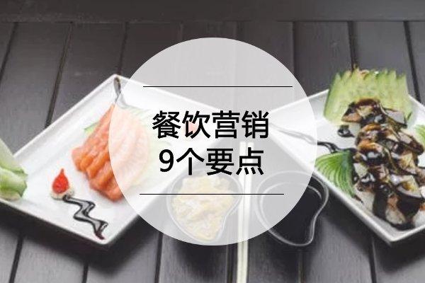 【餐饮营销】这9个餐饮营销的要点,做餐饮需要了解