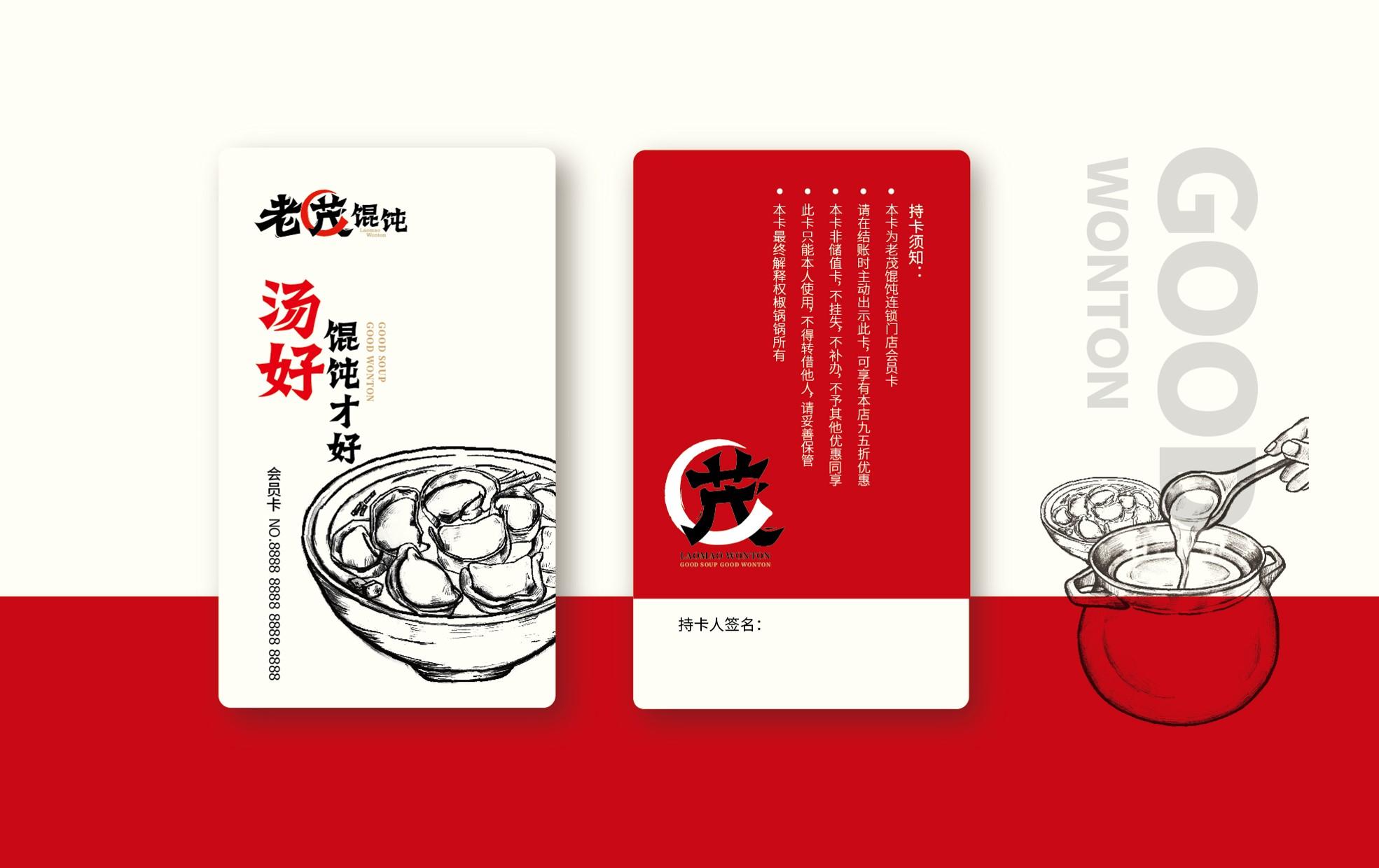 老茂馄饨品牌VI设计