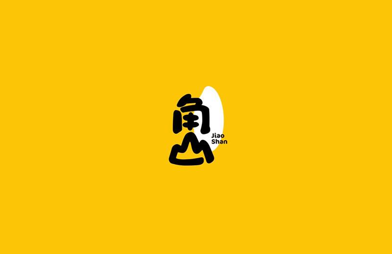 角山大米欧宝体育APP下载升级策划设计