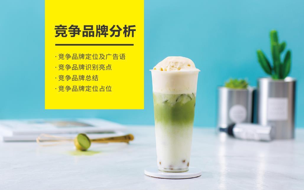 奶茶店竞品分析