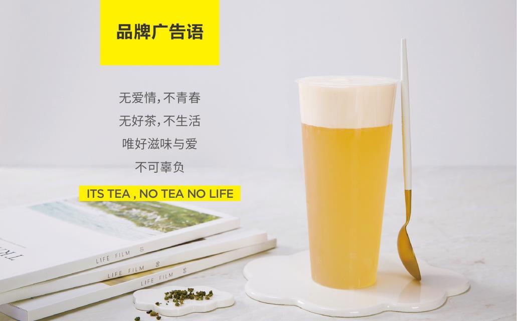 奶茶欧宝体育APP下载策划