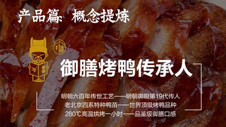 万酥脆烤鸭餐饮新品牌全案咨询