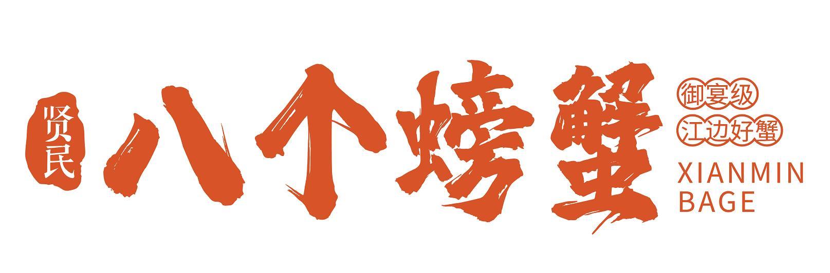 八个螃蟹logo设计