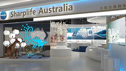上宝力澳洲生活体验馆策划设计