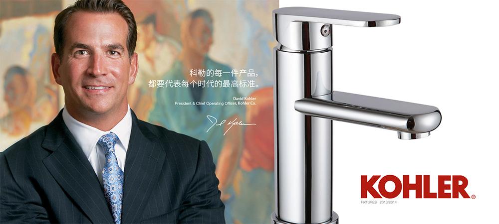 科勒卫浴品牌设计