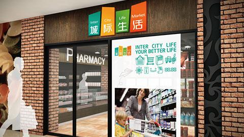 超市logo设计,品牌vi设计