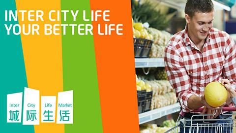 城际生活品牌设计