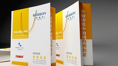 BOOSON宝辰化学品牌设计
