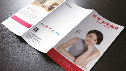 鼎美居室吊顶品牌策划设计