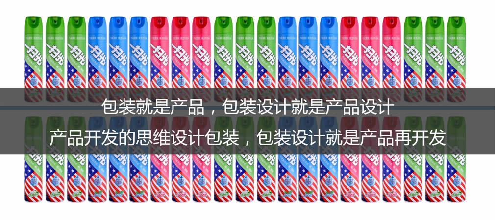 驰名商标一扫光包装升级