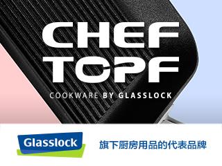 cheftopf谢托福LOGO设计,厨具LOGO设计