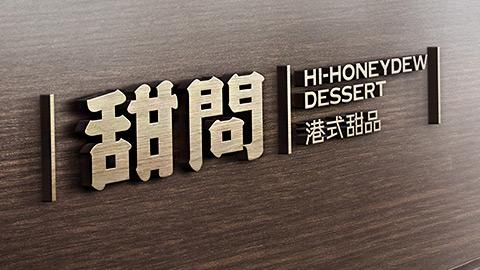 甜问港式甜品品牌策划