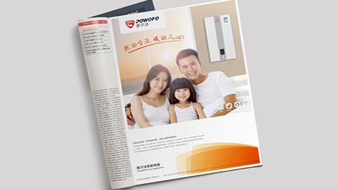 电气品牌策划设计