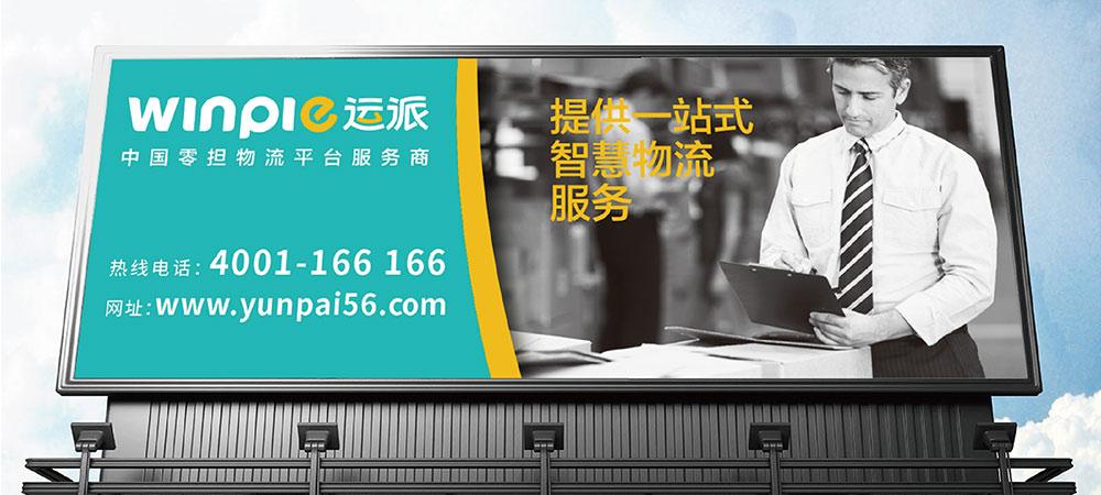 上海运派供应链品牌全案策划