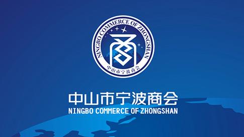 宁波商会LOGO设计