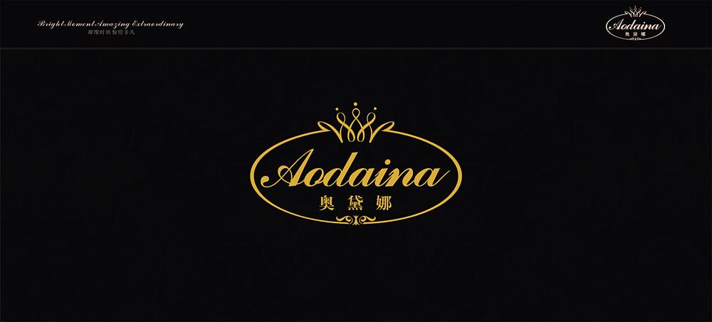 奥黛娜灯饰品牌营销策划与设计