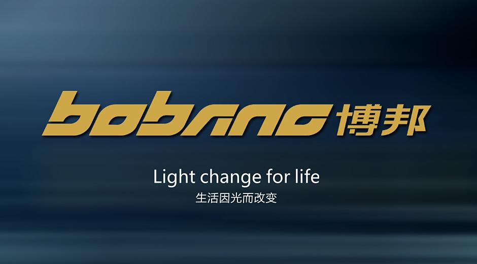 博邦灯饰品牌策划与设计
