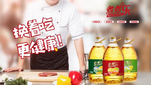煮煮乐,食用油欧宝体育APP下载VI设计,食用油包装设计,食用油包装策划